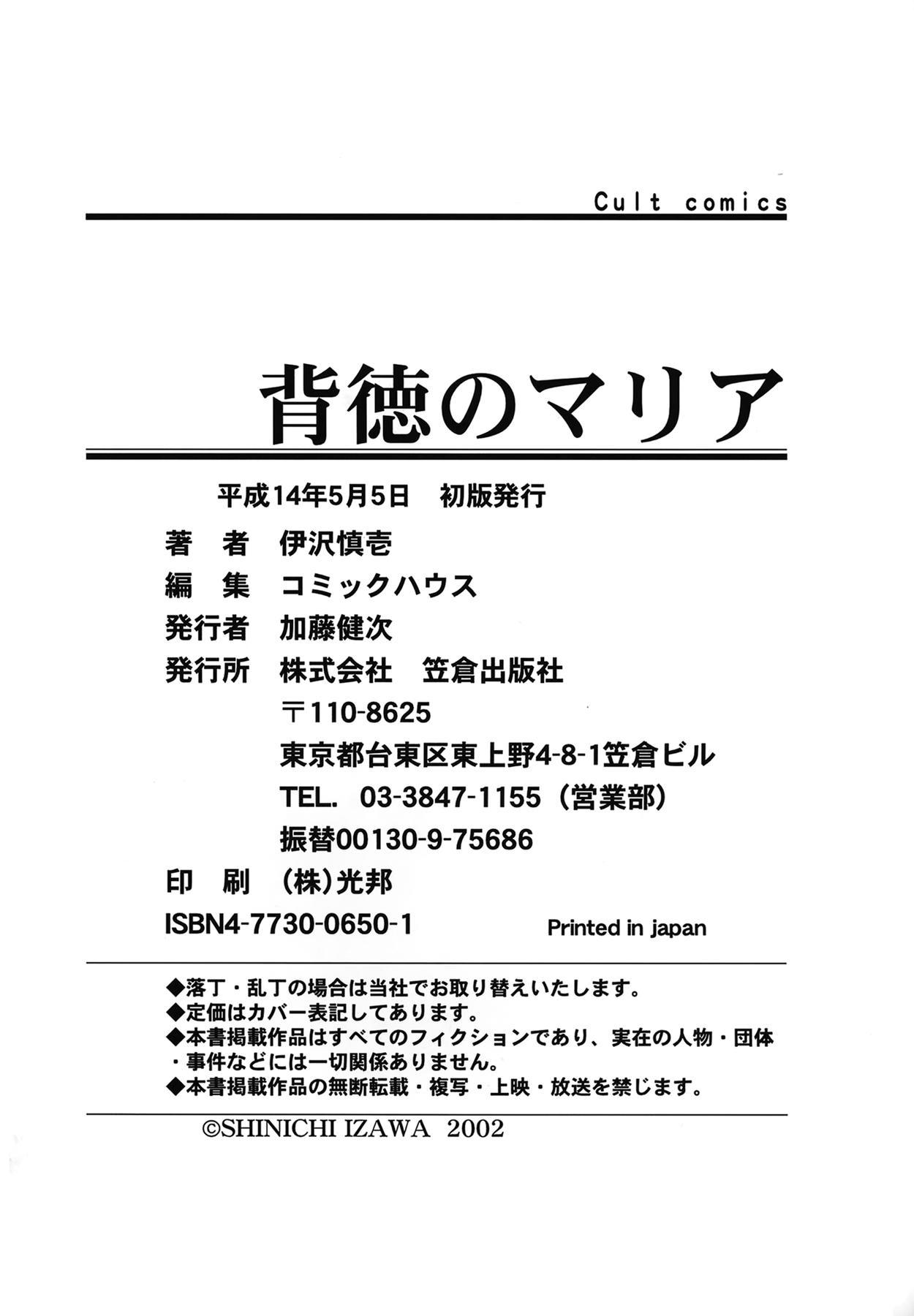 Haitoku no Maria 179