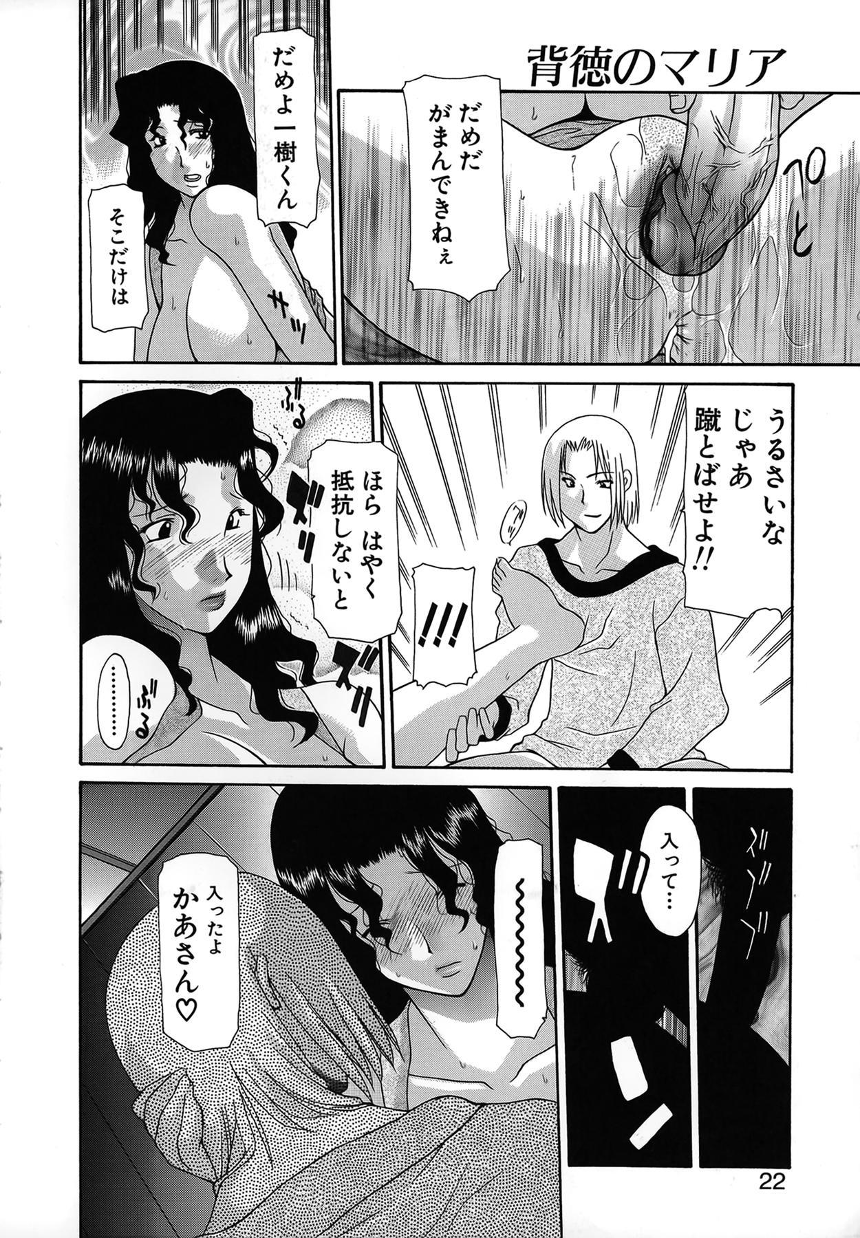 Haitoku no Maria 21