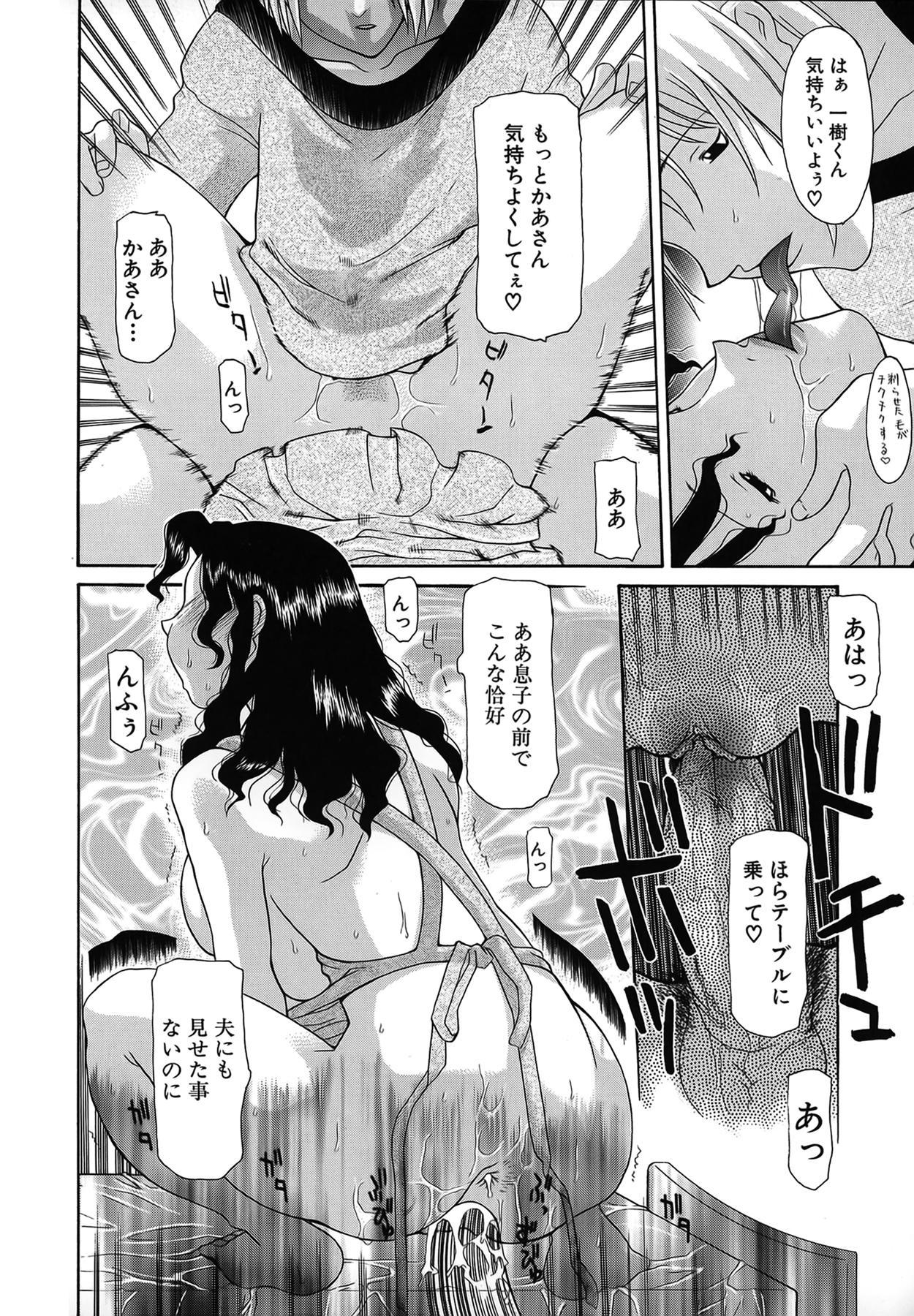 Haitoku no Maria 23