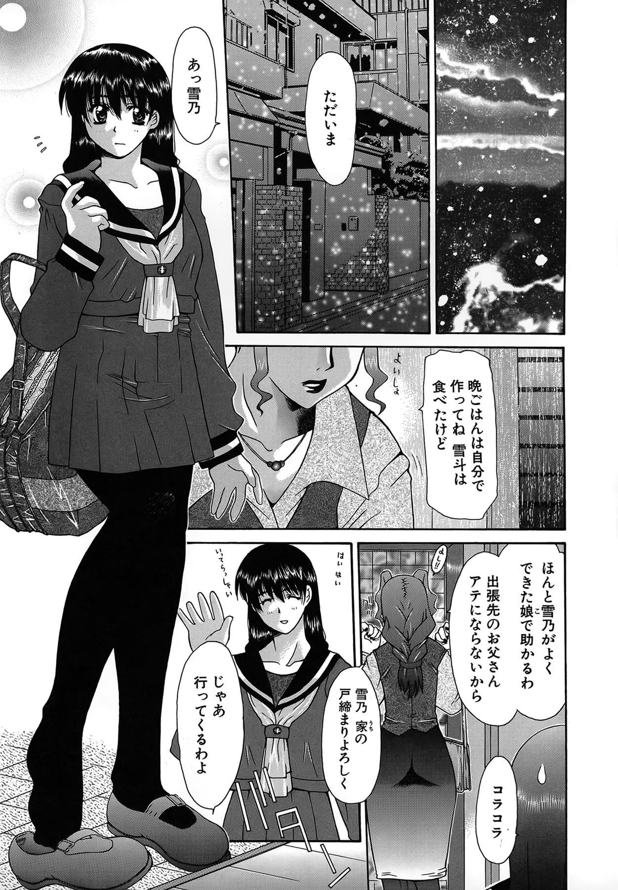 Haitoku no Maria 26