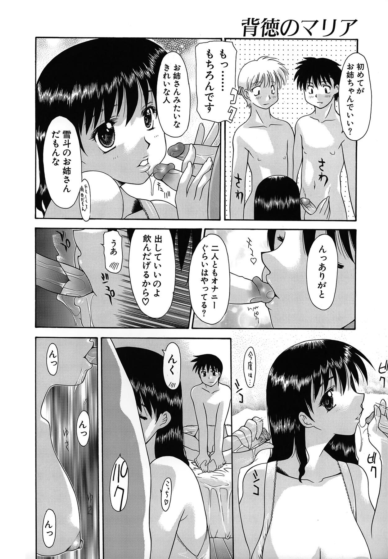 Haitoku no Maria 35