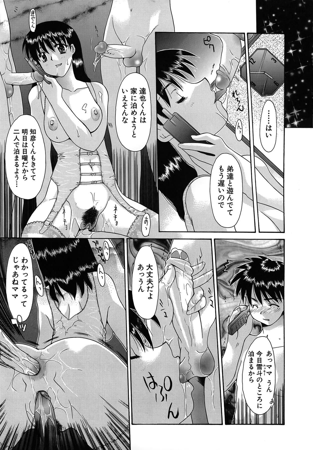 Haitoku no Maria 42