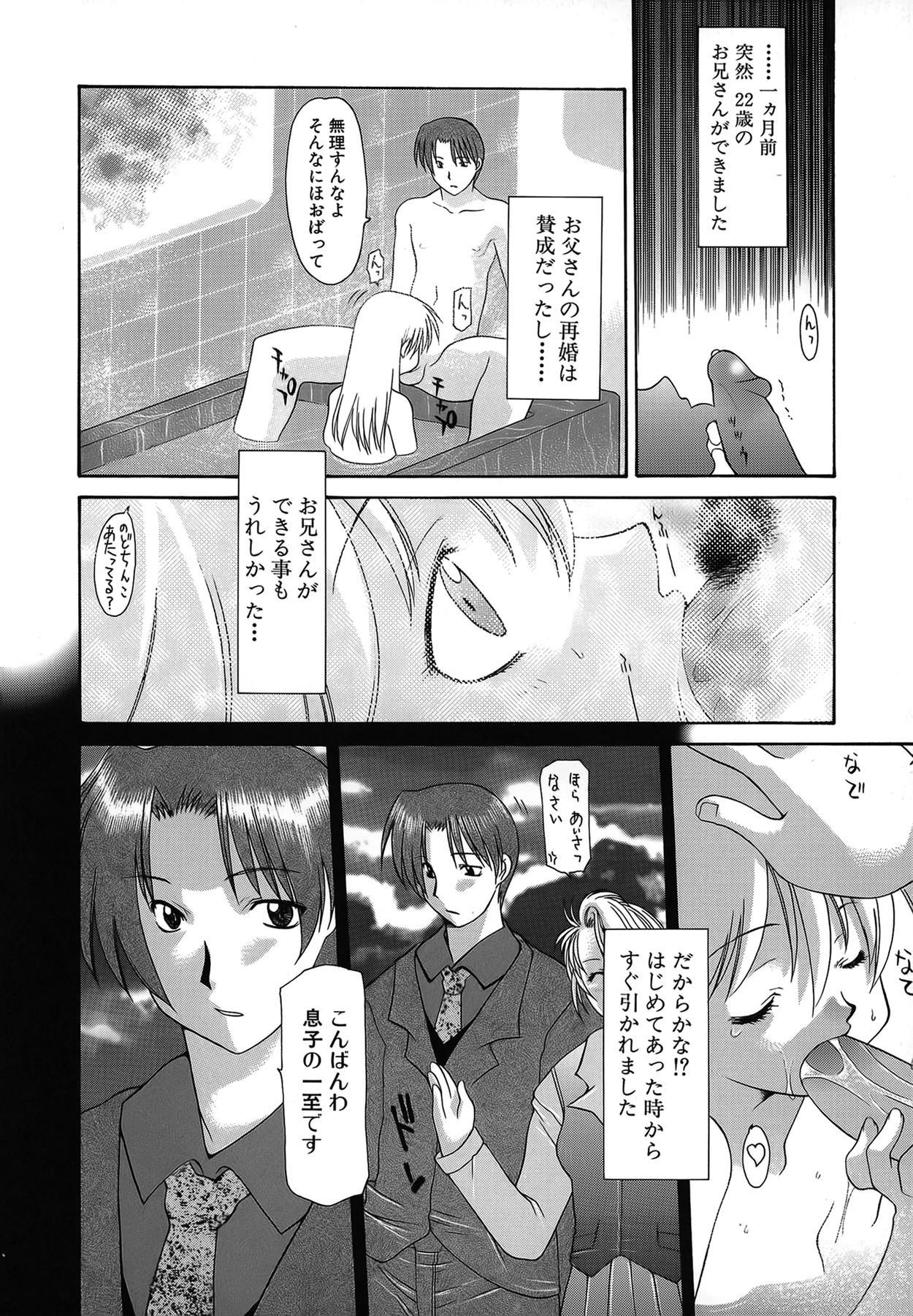 Haitoku no Maria 57