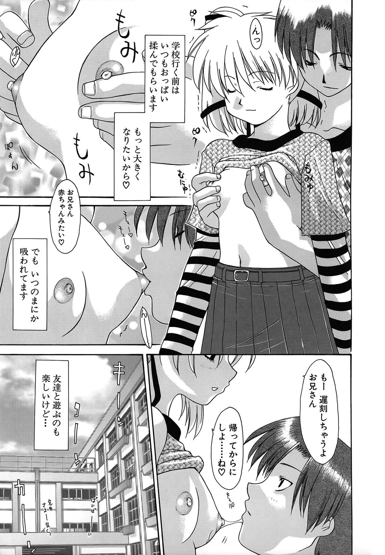 Haitoku no Maria 64