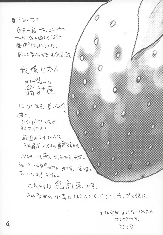 Ichigo 800% 2