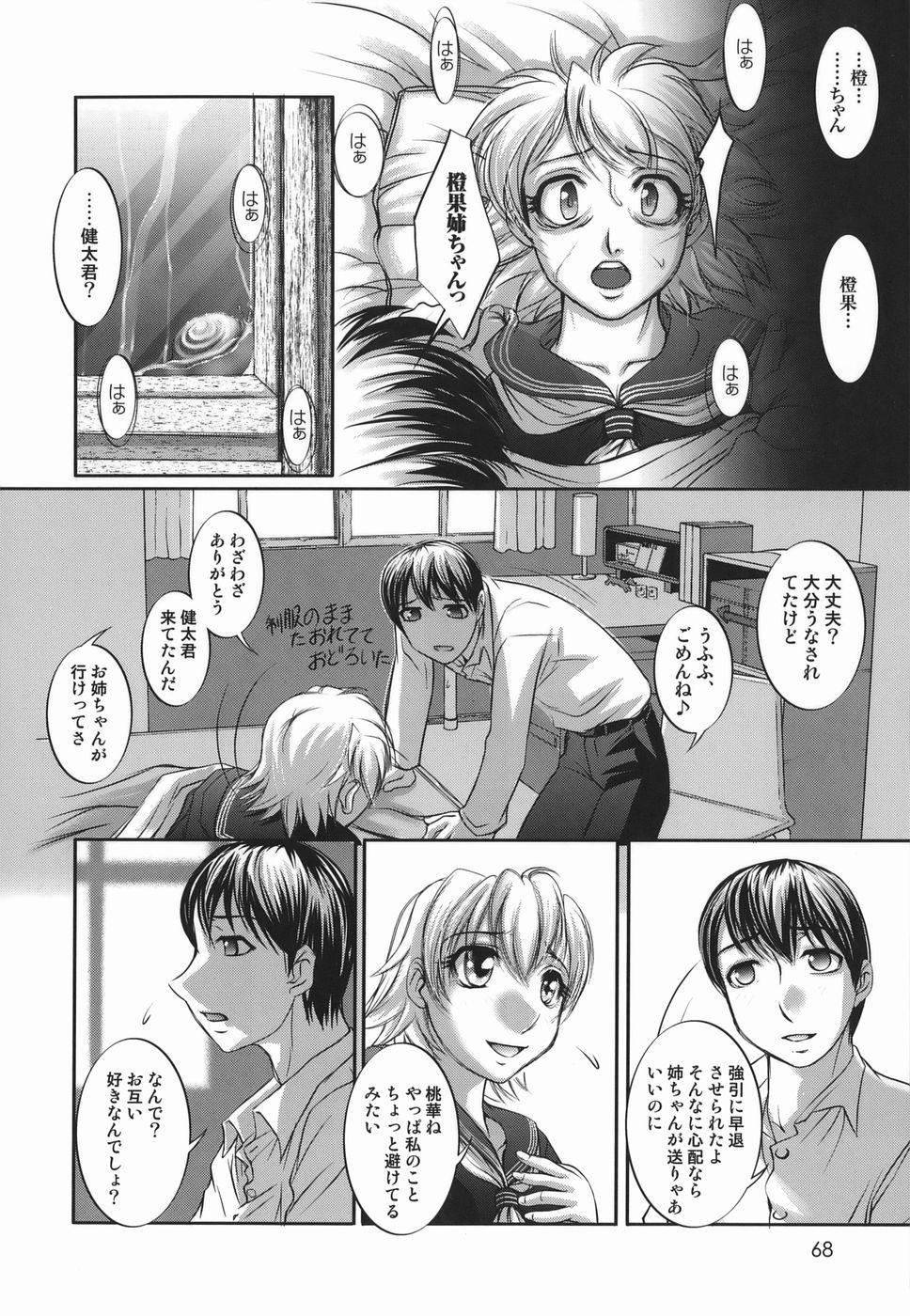 Touka to Momoka 67