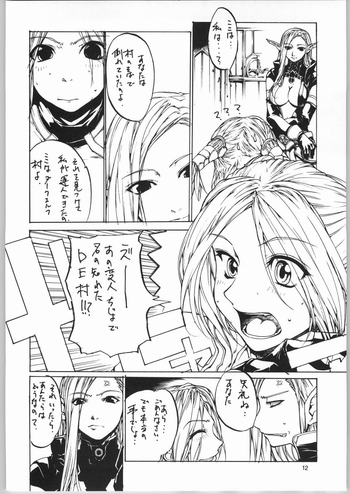 Suimasen Orezakunande Genkai Arimasu 12