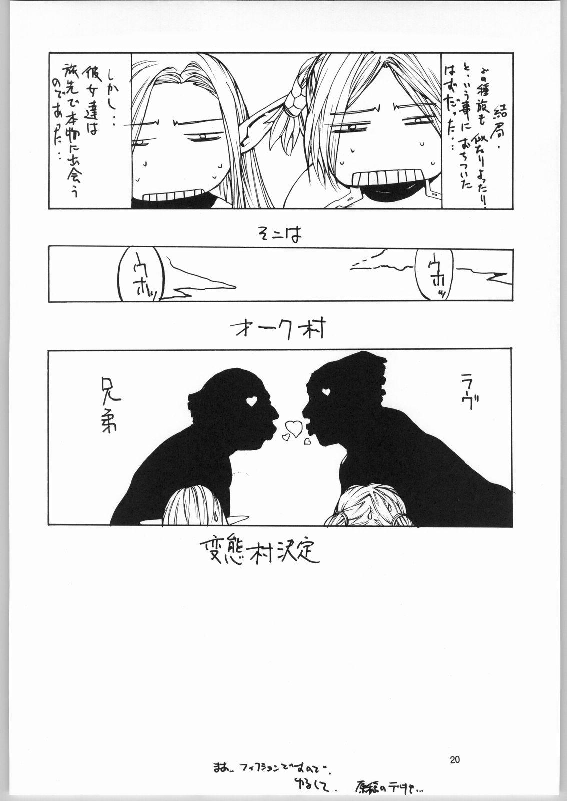 Suimasen Orezakunande Genkai Arimasu 20