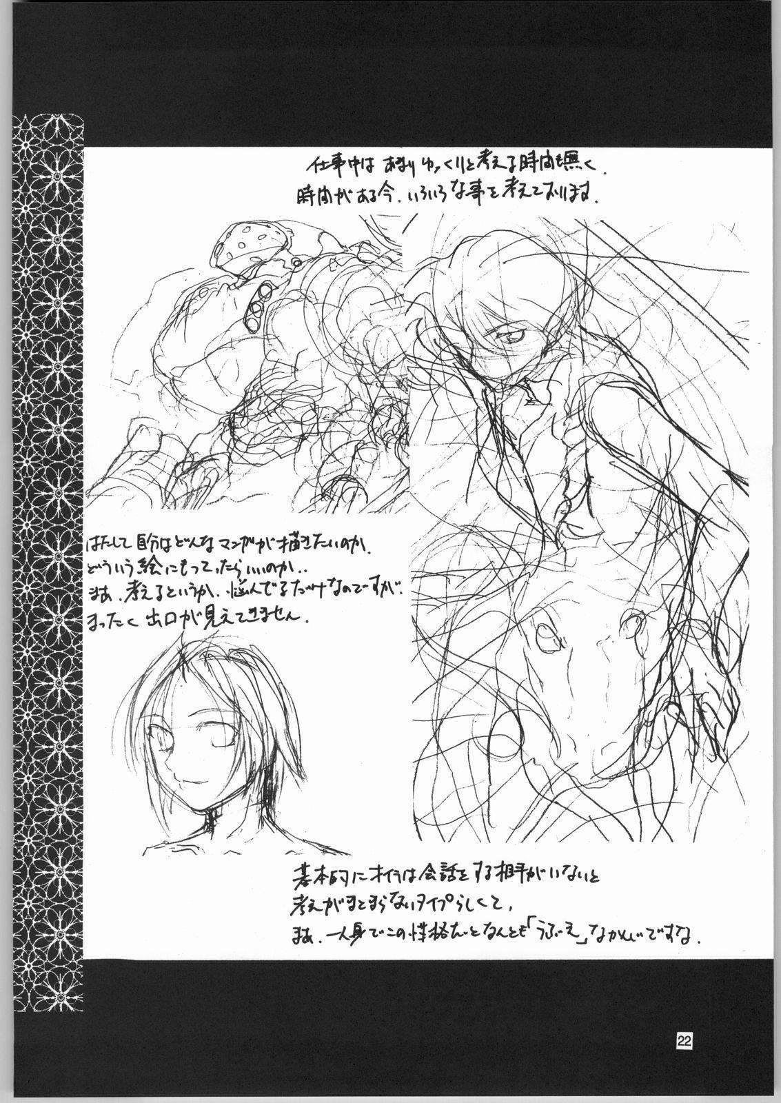 Suimasen Orezakunande Genkai Arimasu 22