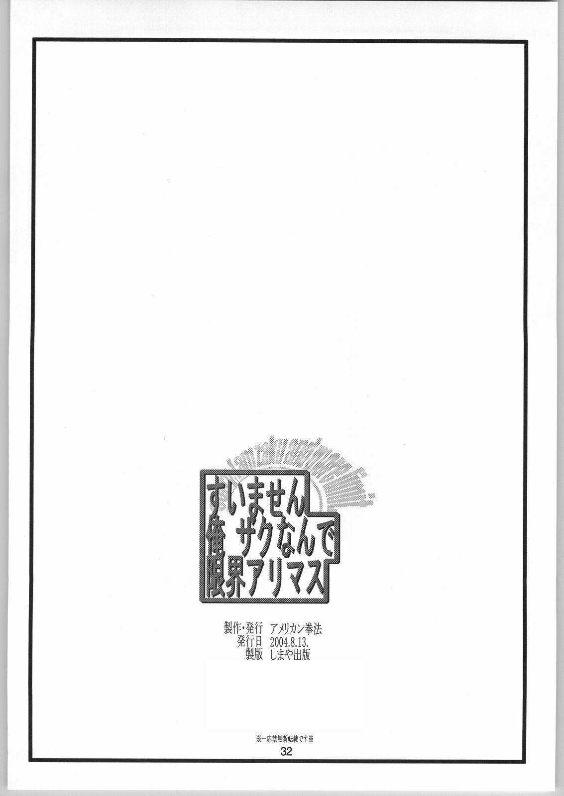 Suimasen Orezakunande Genkai Arimasu 32