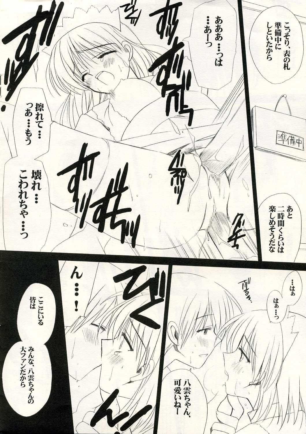 Yakumon no Are Compact 3