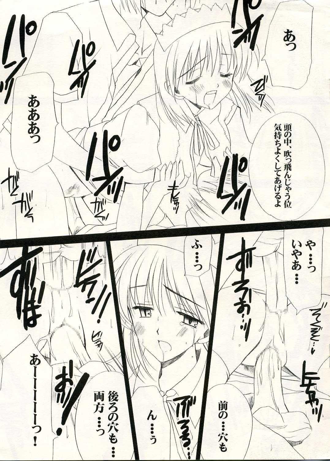 Yakumon no Are Compact 4