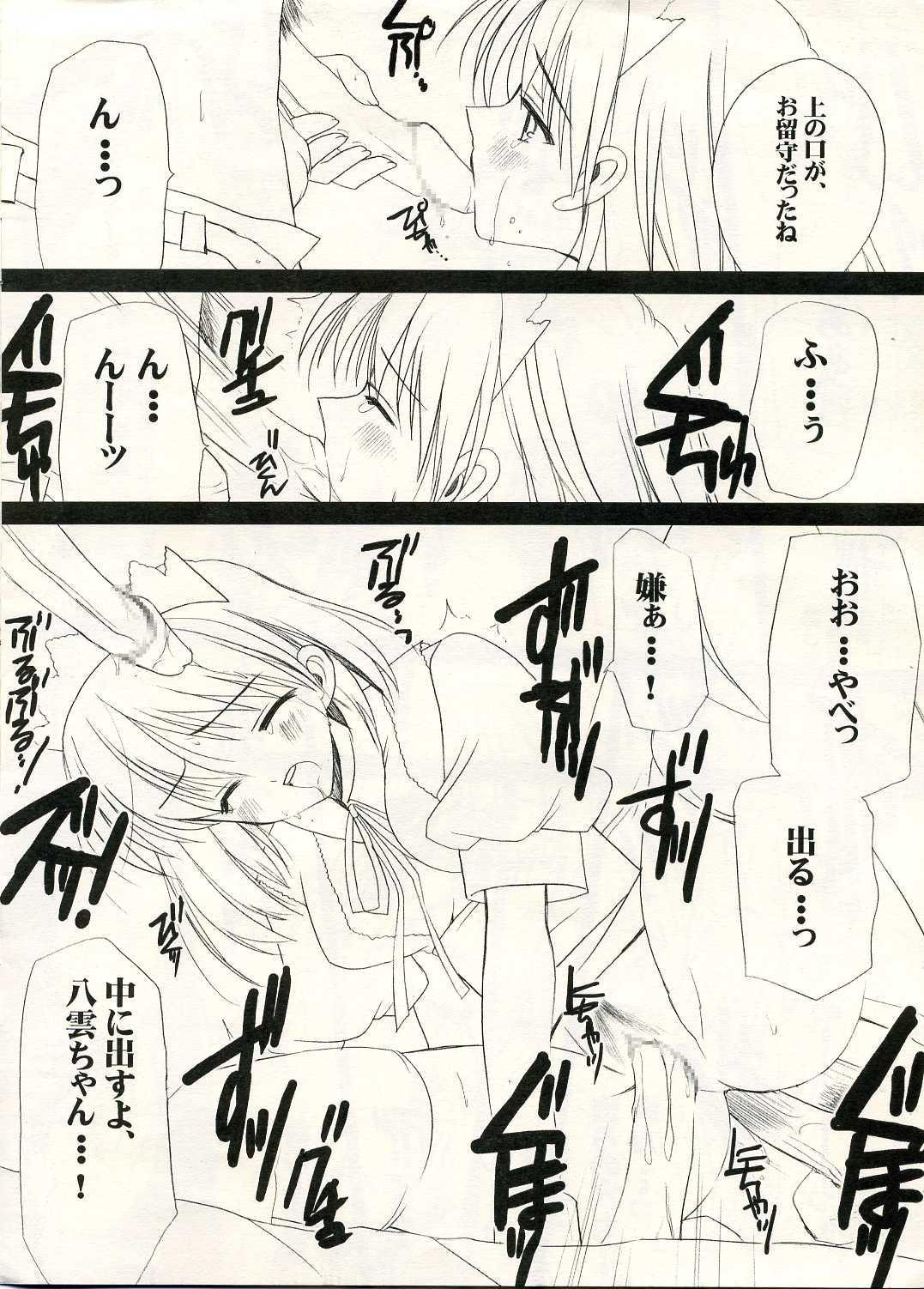 Yakumon no Are Compact 5