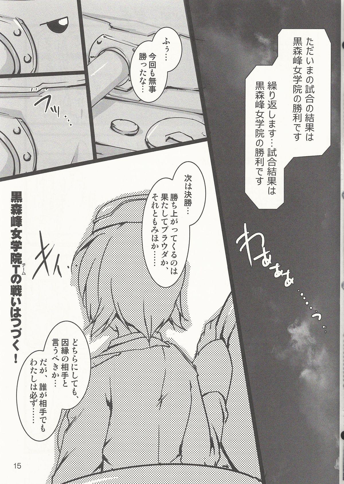 GirlPan Sensha Doku Hon 13