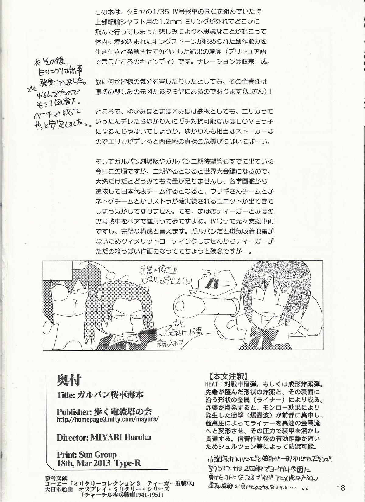 GirlPan Sensha Doku Hon 16