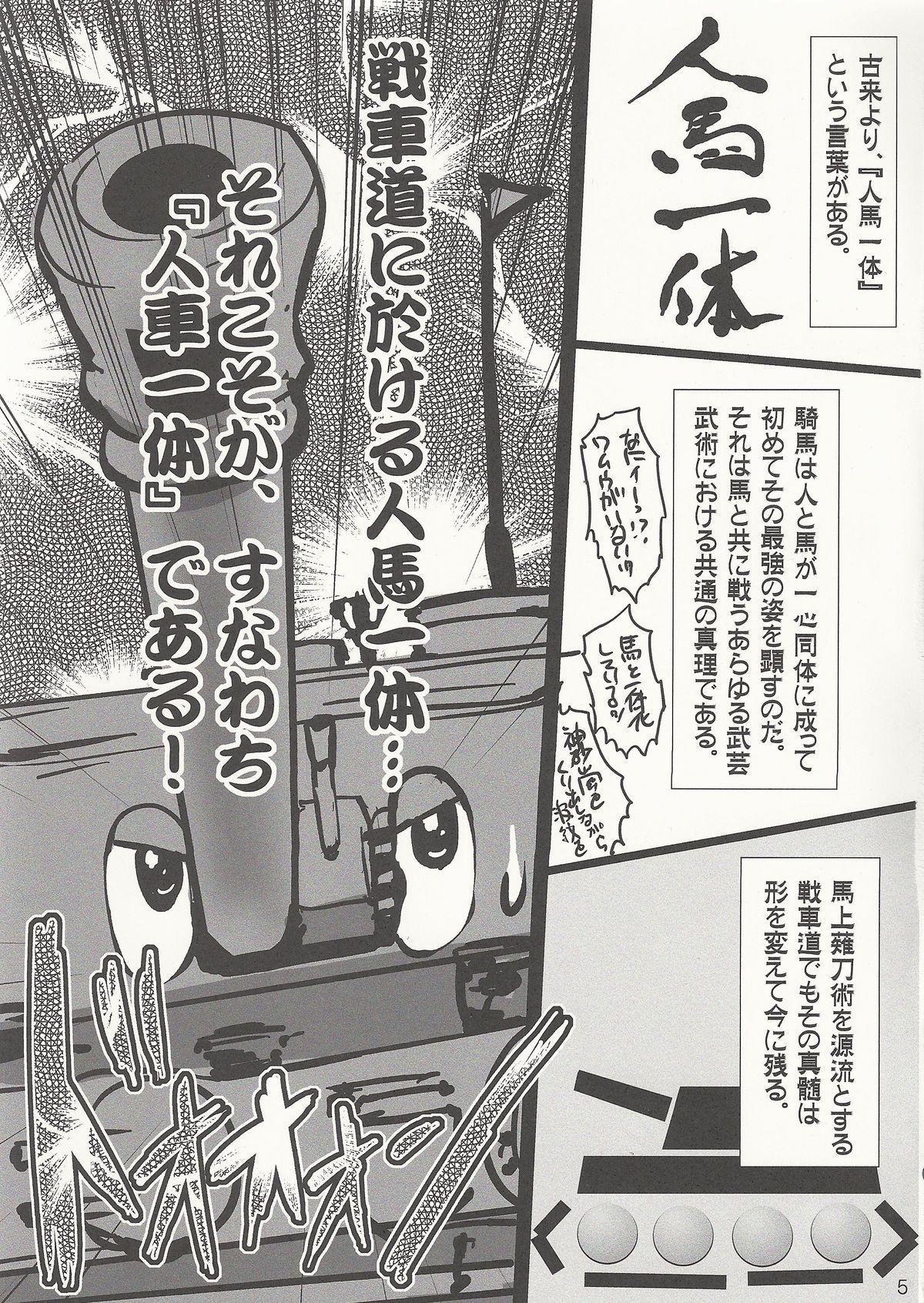 GirlPan Sensha Doku Hon 3