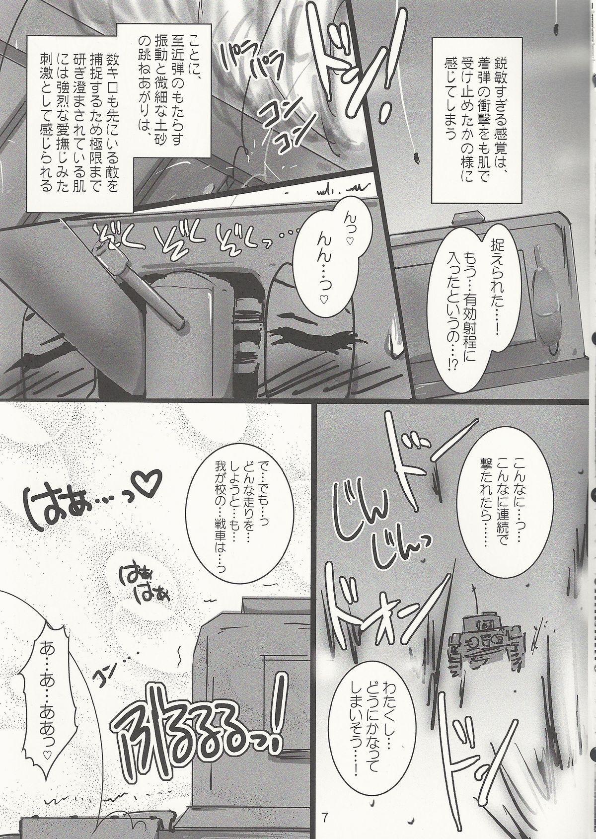 GirlPan Sensha Doku Hon 5