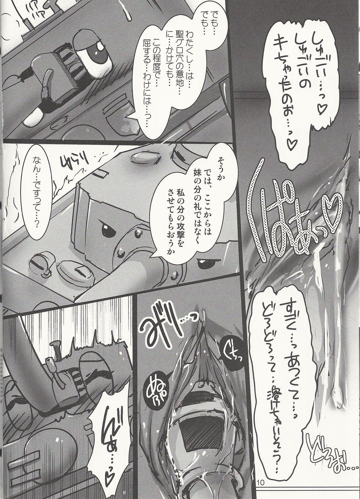 GirlPan Sensha Doku Hon 8