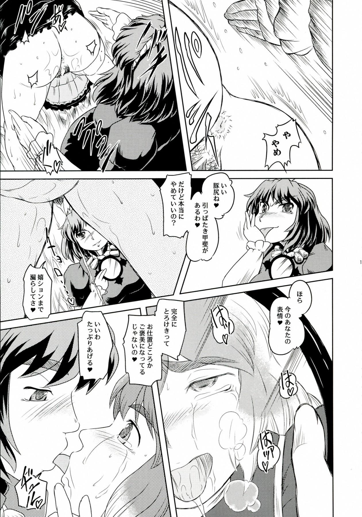 (C77) [Sekitan Bukuro (Fey Tas)] Hijiri Byakuren -Oku-sama wa Fuujin-sama 3- (Touhou Project) 10