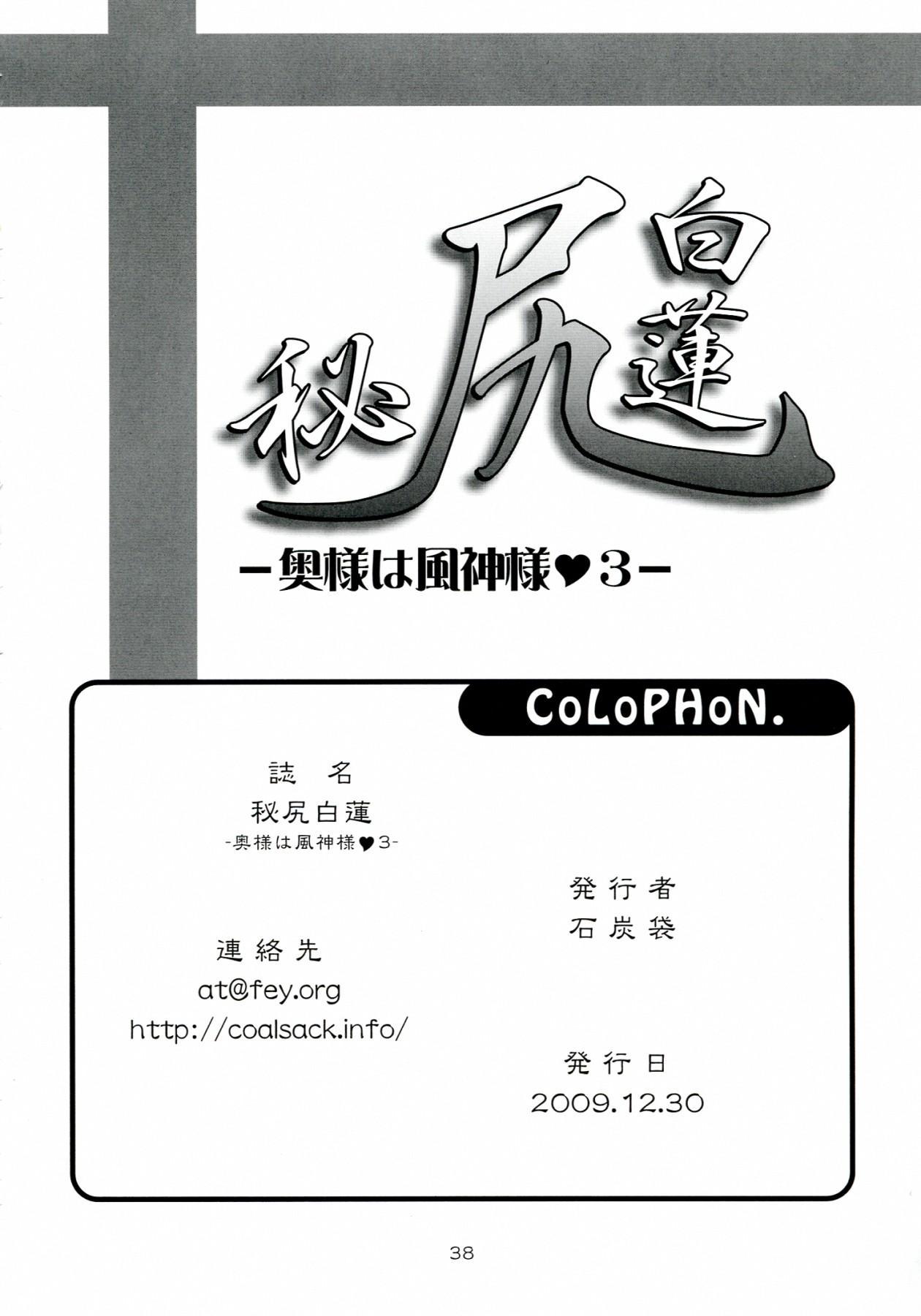 (C77) [Sekitan Bukuro (Fey Tas)] Hijiri Byakuren -Oku-sama wa Fuujin-sama 3- (Touhou Project) 38