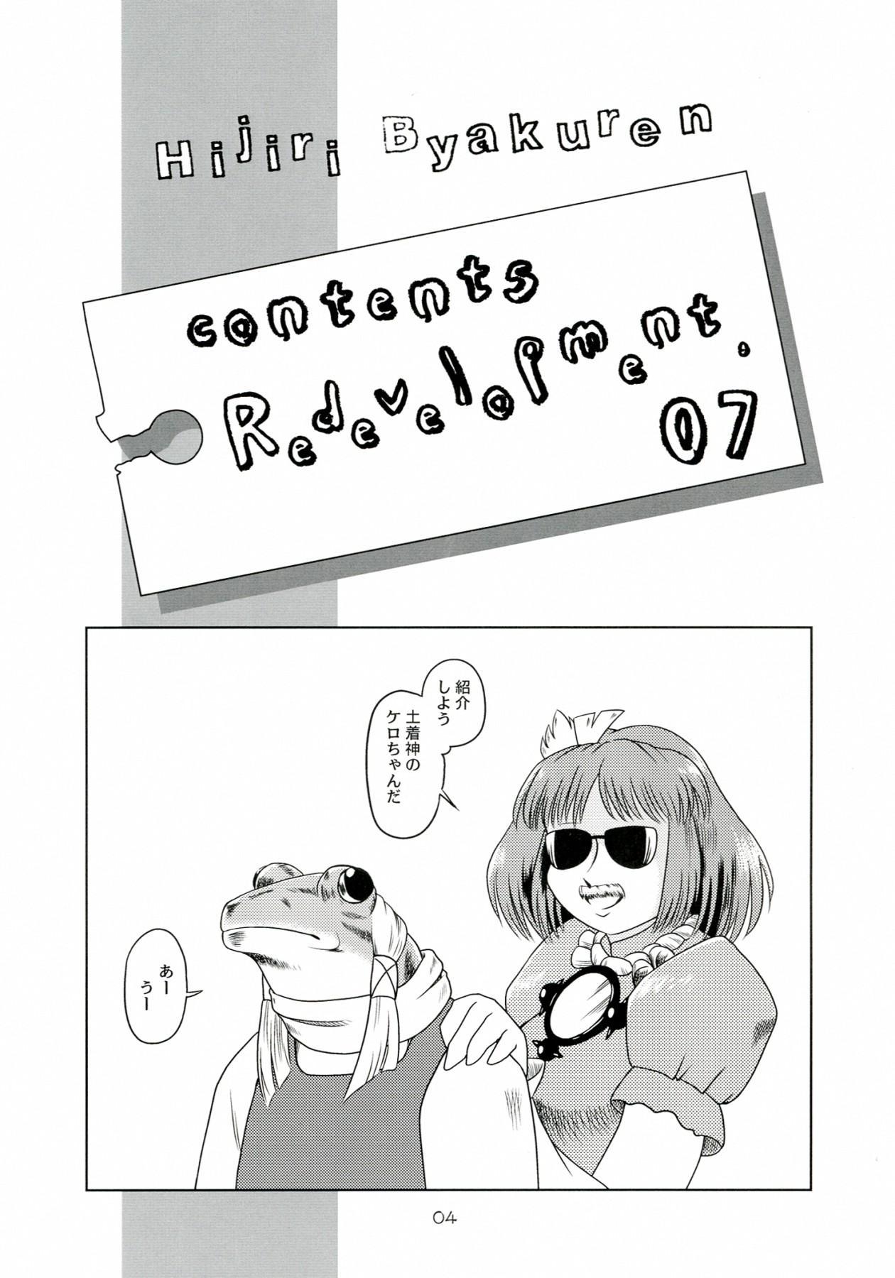 (C77) [Sekitan Bukuro (Fey Tas)] Hijiri Byakuren -Oku-sama wa Fuujin-sama 3- (Touhou Project) 3