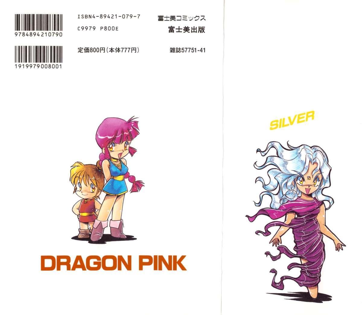 Dragon Pink THE SECRET POWER 1