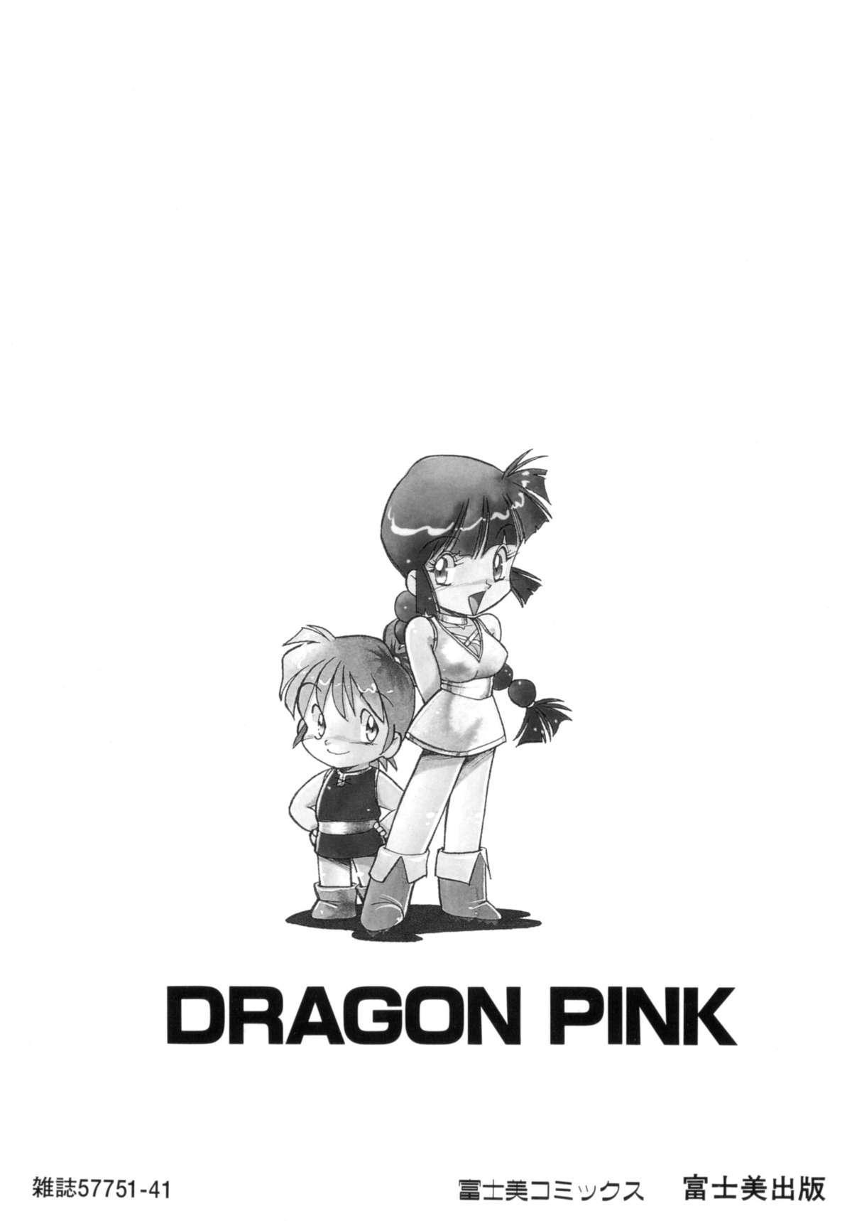 Dragon Pink THE SECRET POWER 3