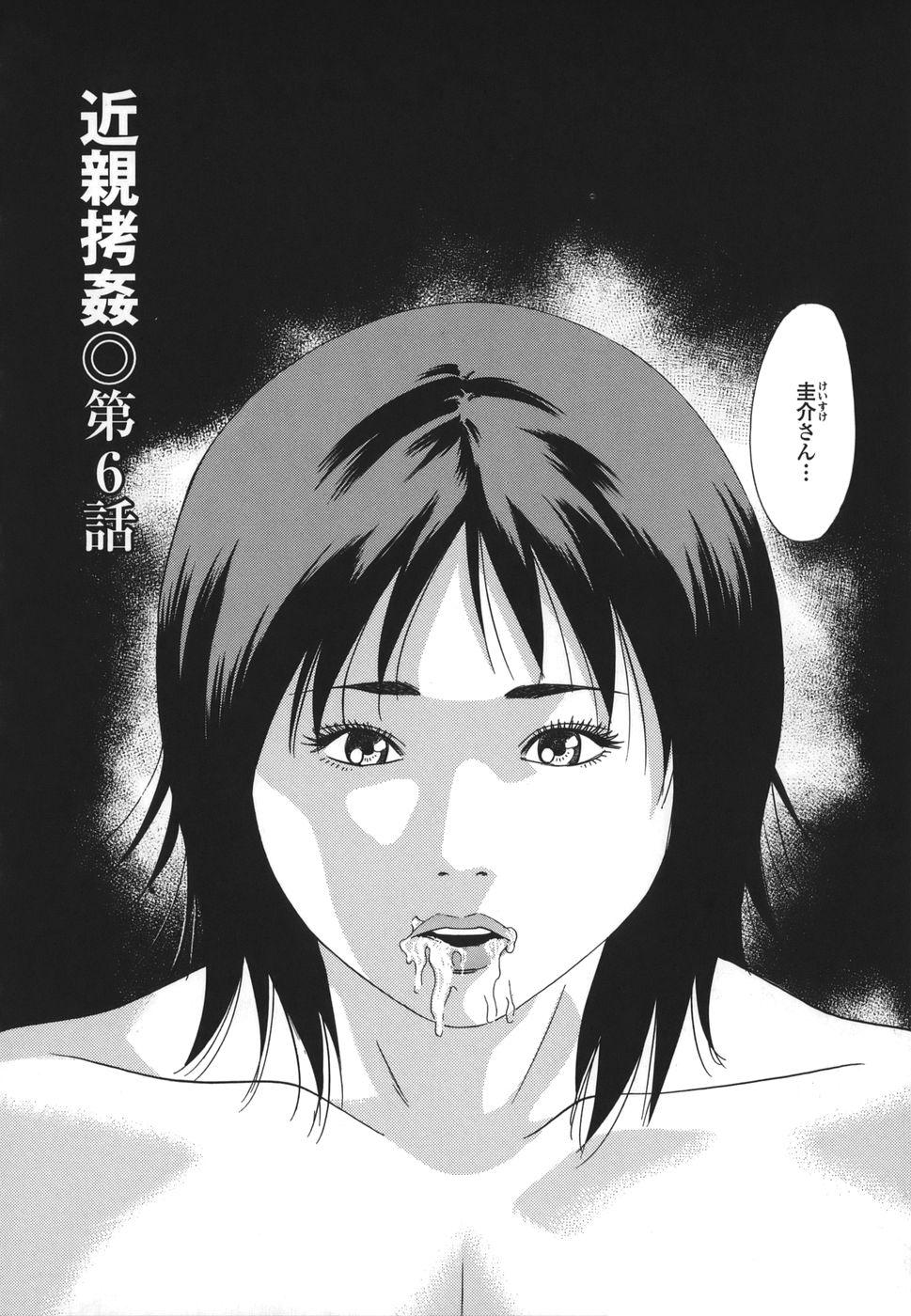 Kinshin Goukan - Near Relation Rapes 107