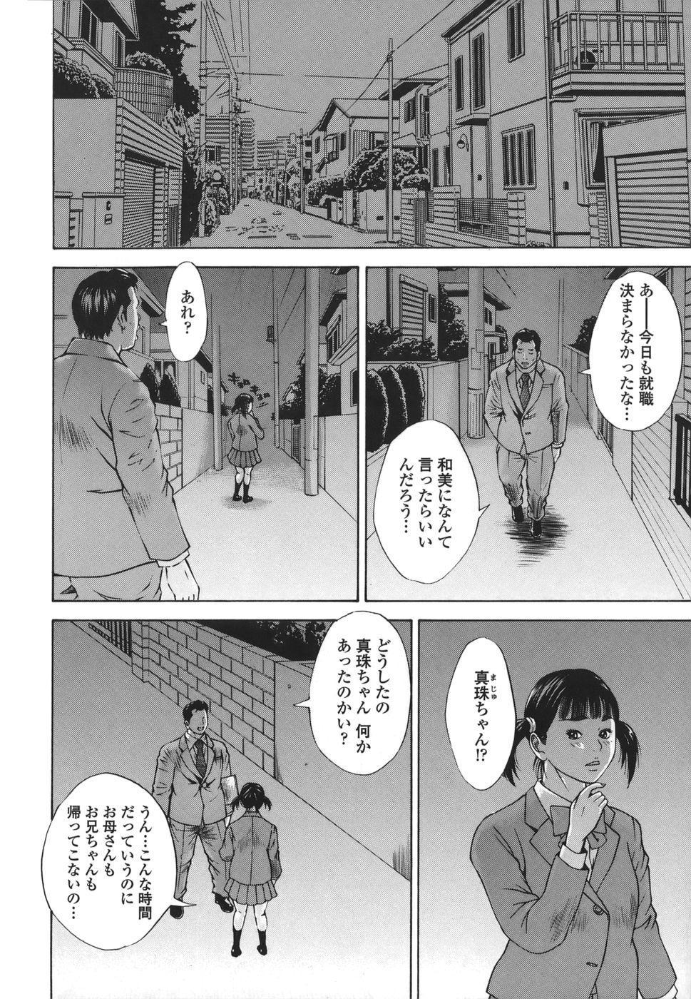 Kinshin Goukan - Near Relation Rapes 115