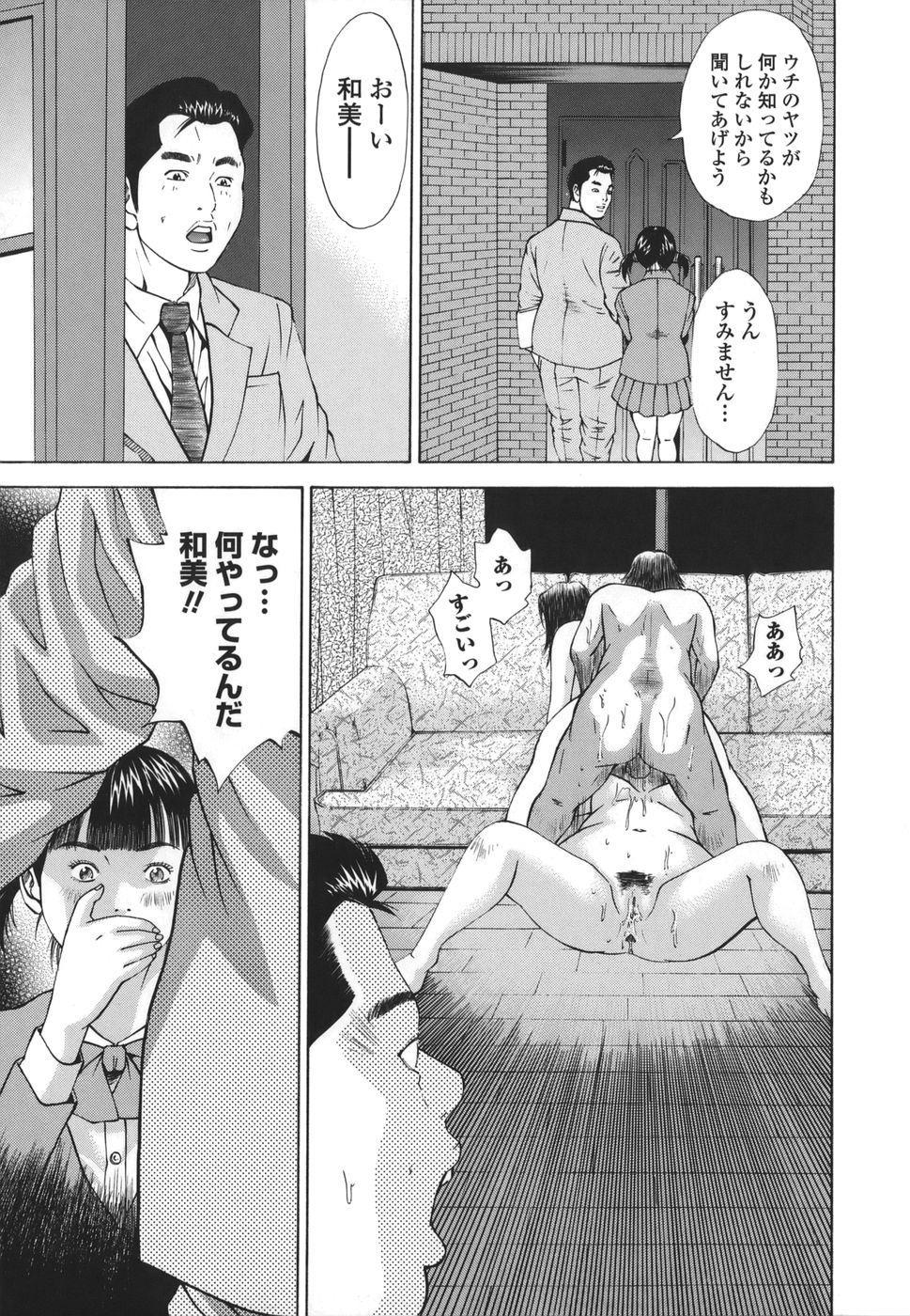 Kinshin Goukan - Near Relation Rapes 116