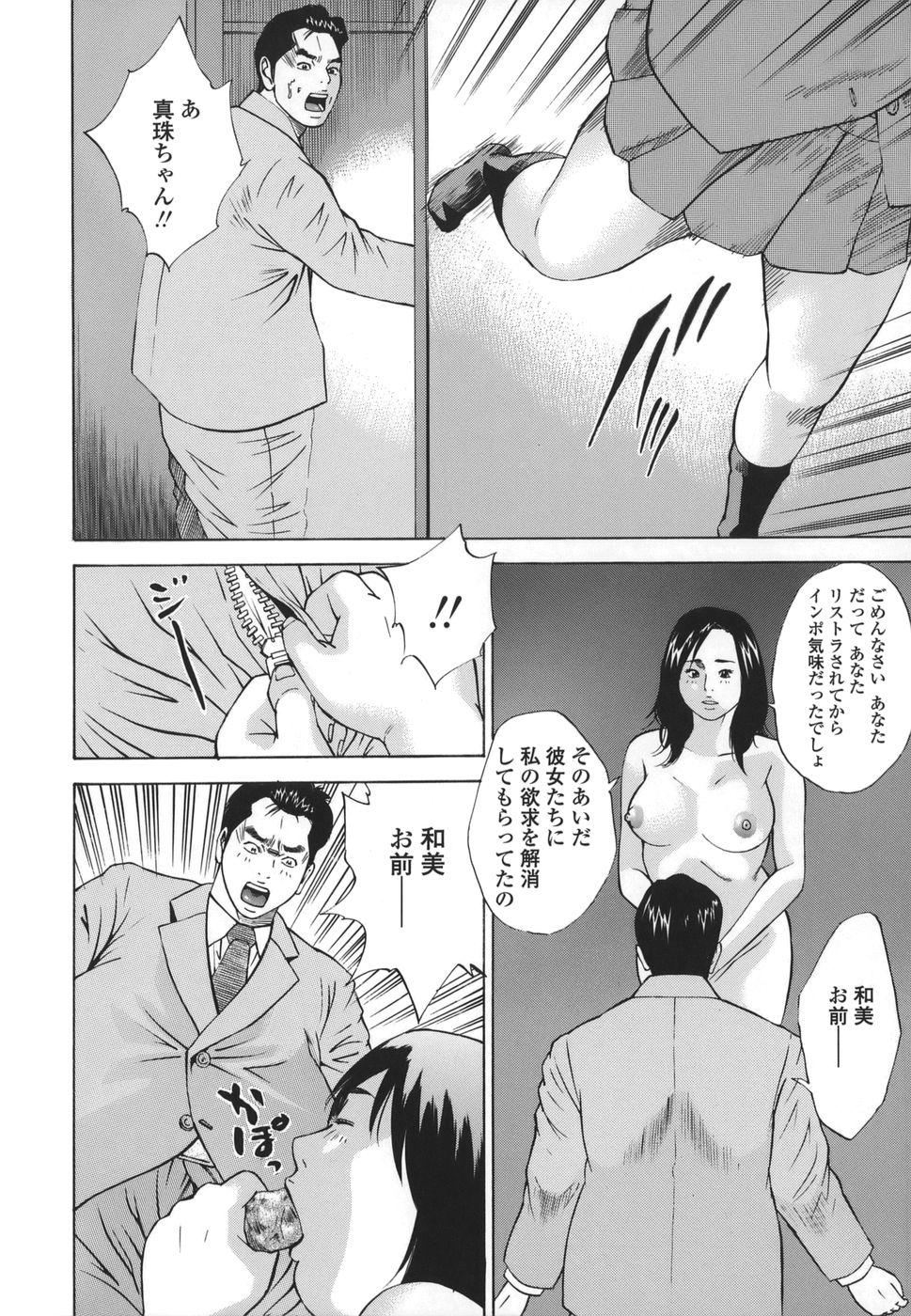 Kinshin Goukan - Near Relation Rapes 117