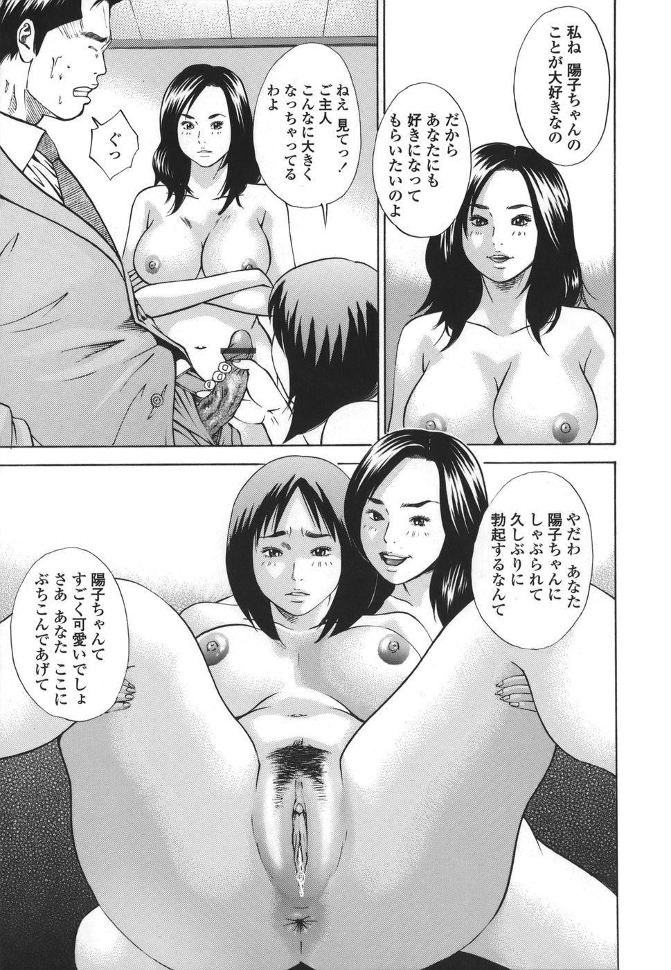Kinshin Goukan - Near Relation Rapes 118