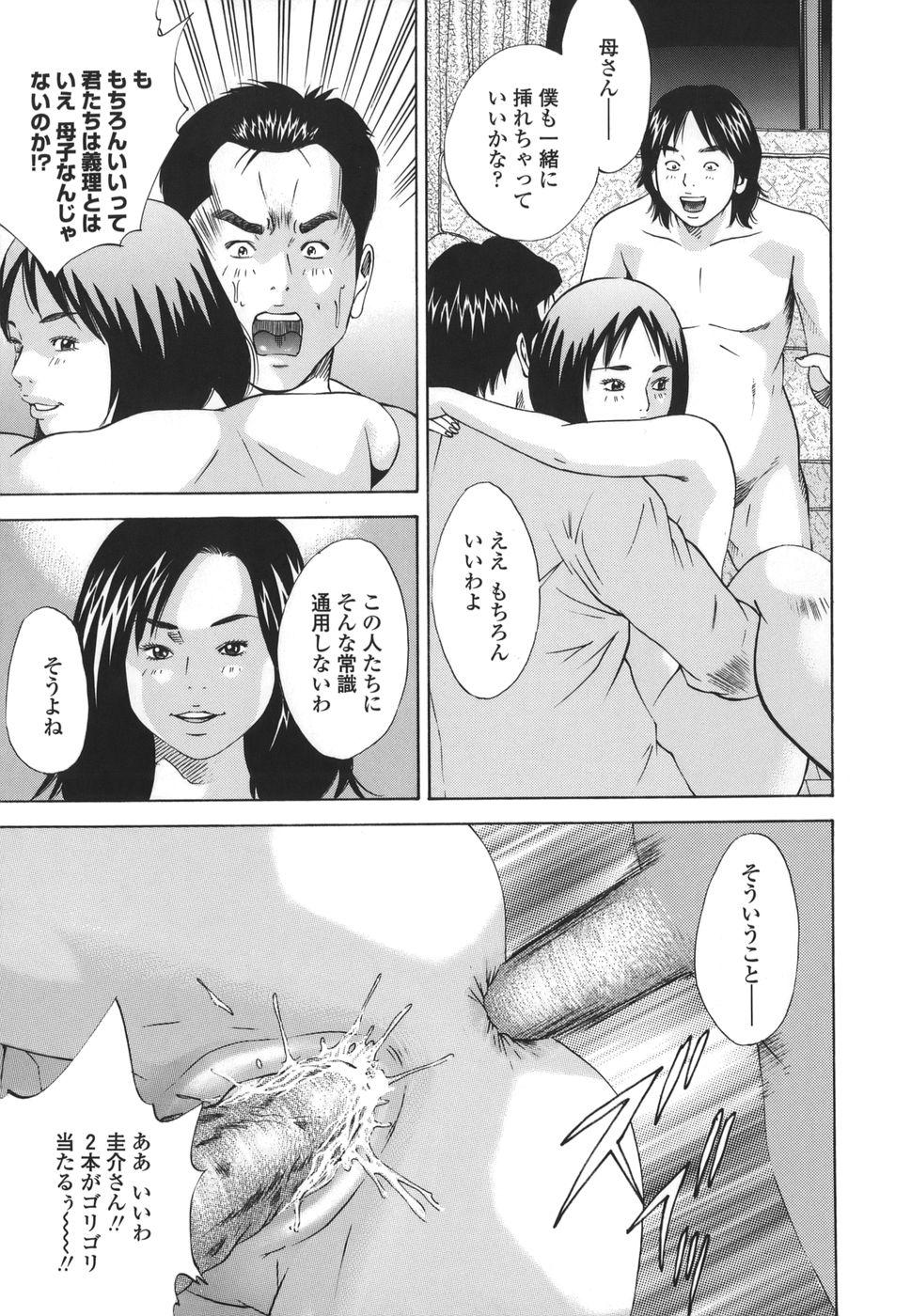 Kinshin Goukan - Near Relation Rapes 120