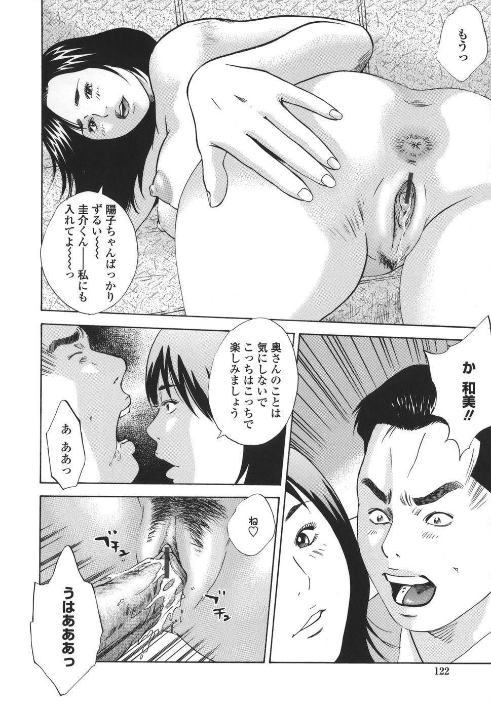 Kinshin Goukan - Near Relation Rapes 121