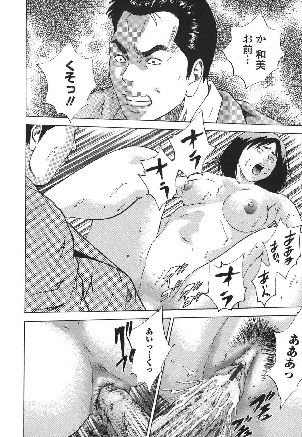Kinshin Goukan - Near Relation Rapes 123