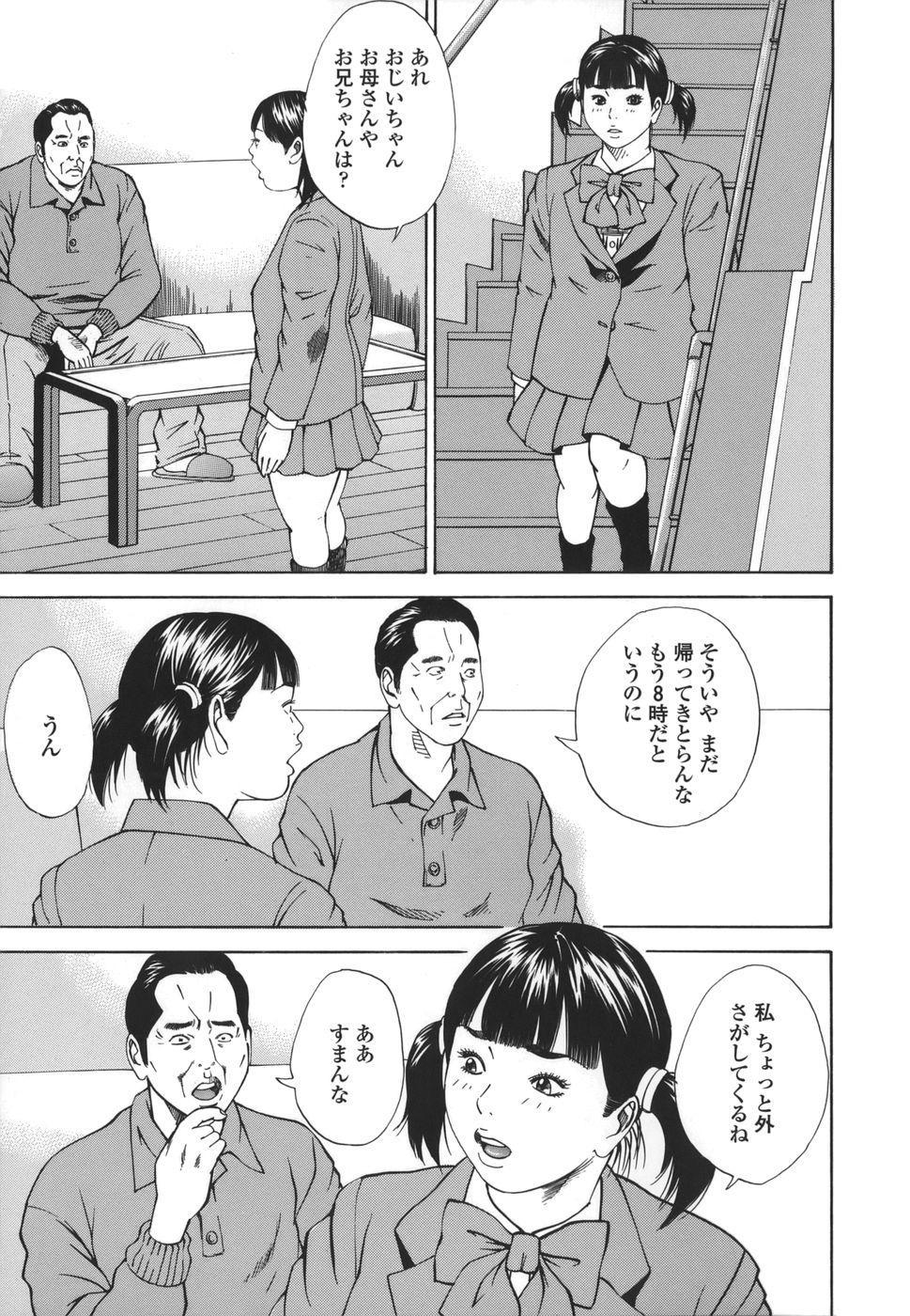Kinshin Goukan - Near Relation Rapes 126