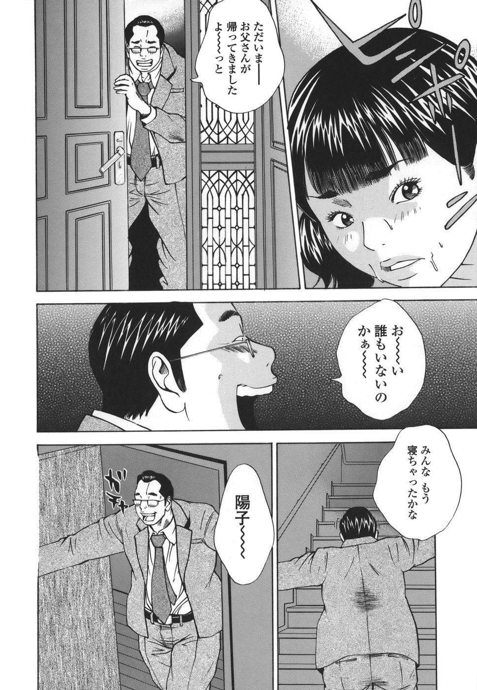 Kinshin Goukan - Near Relation Rapes 133