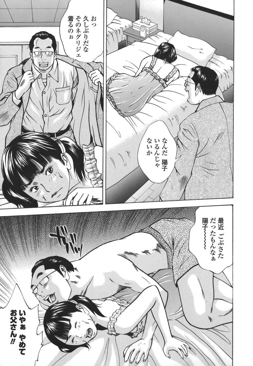 Kinshin Goukan - Near Relation Rapes 134
