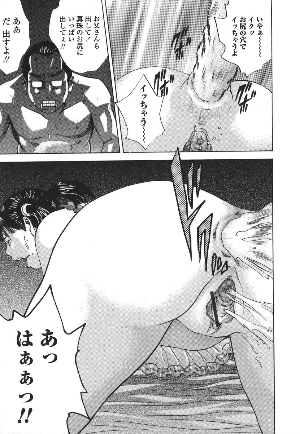 Kinshin Goukan - Near Relation Rapes 144