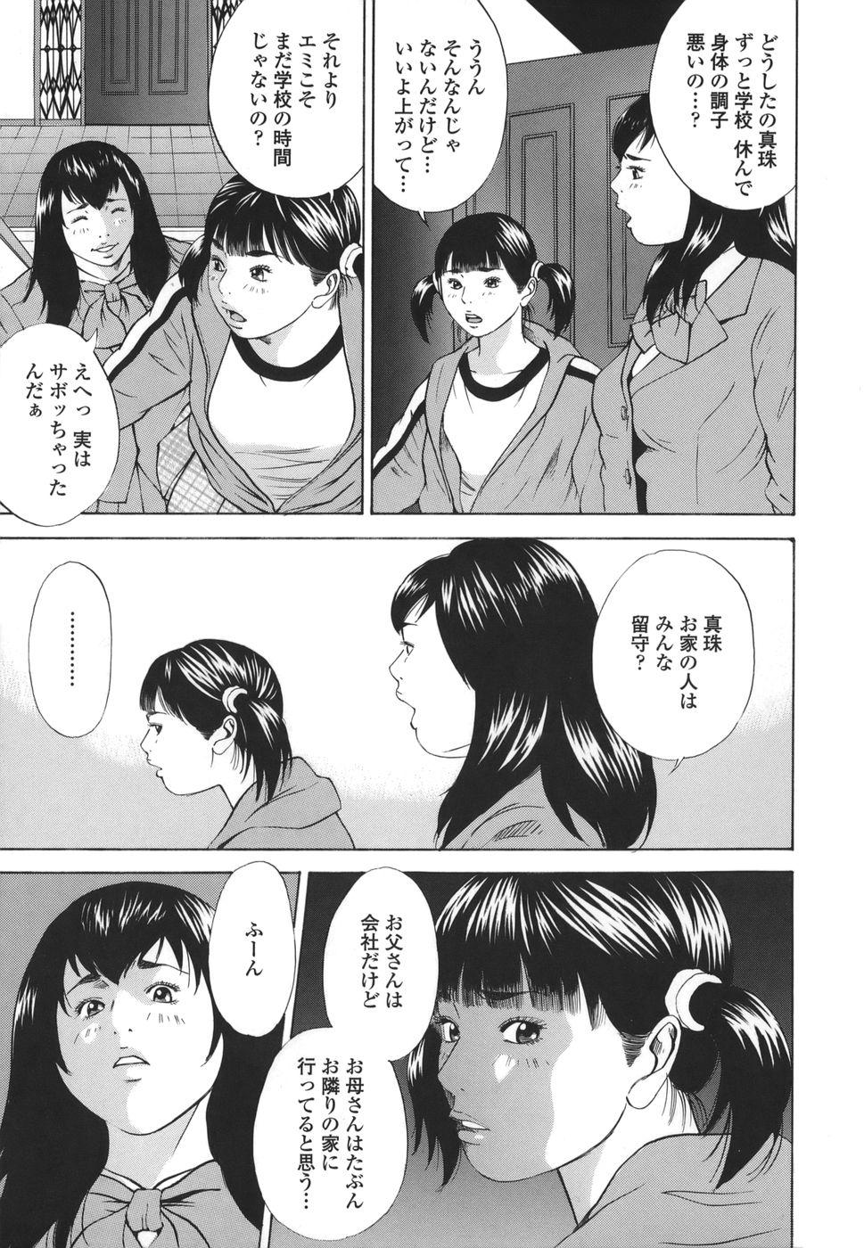 Kinshin Goukan - Near Relation Rapes 152