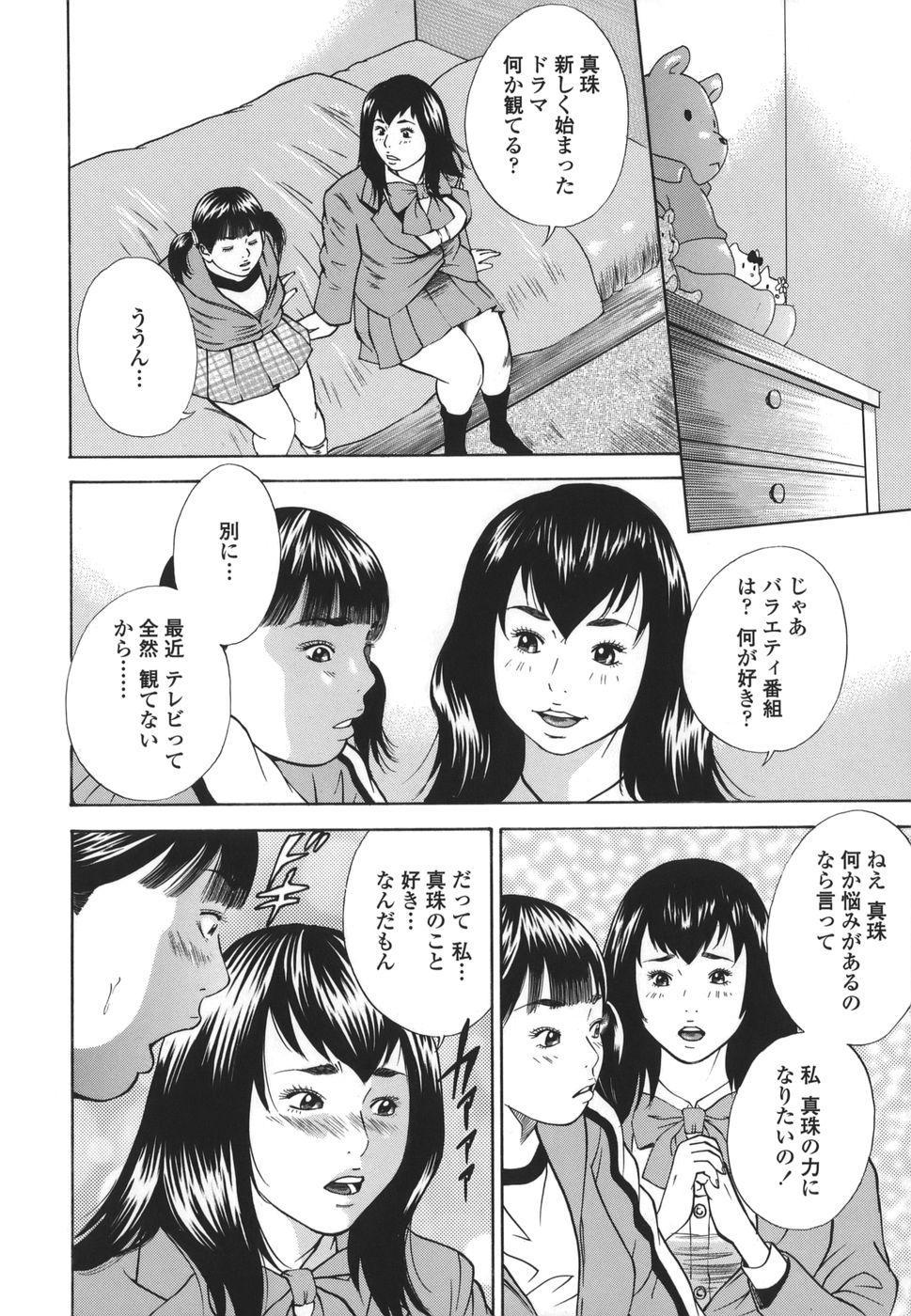 Kinshin Goukan - Near Relation Rapes 153
