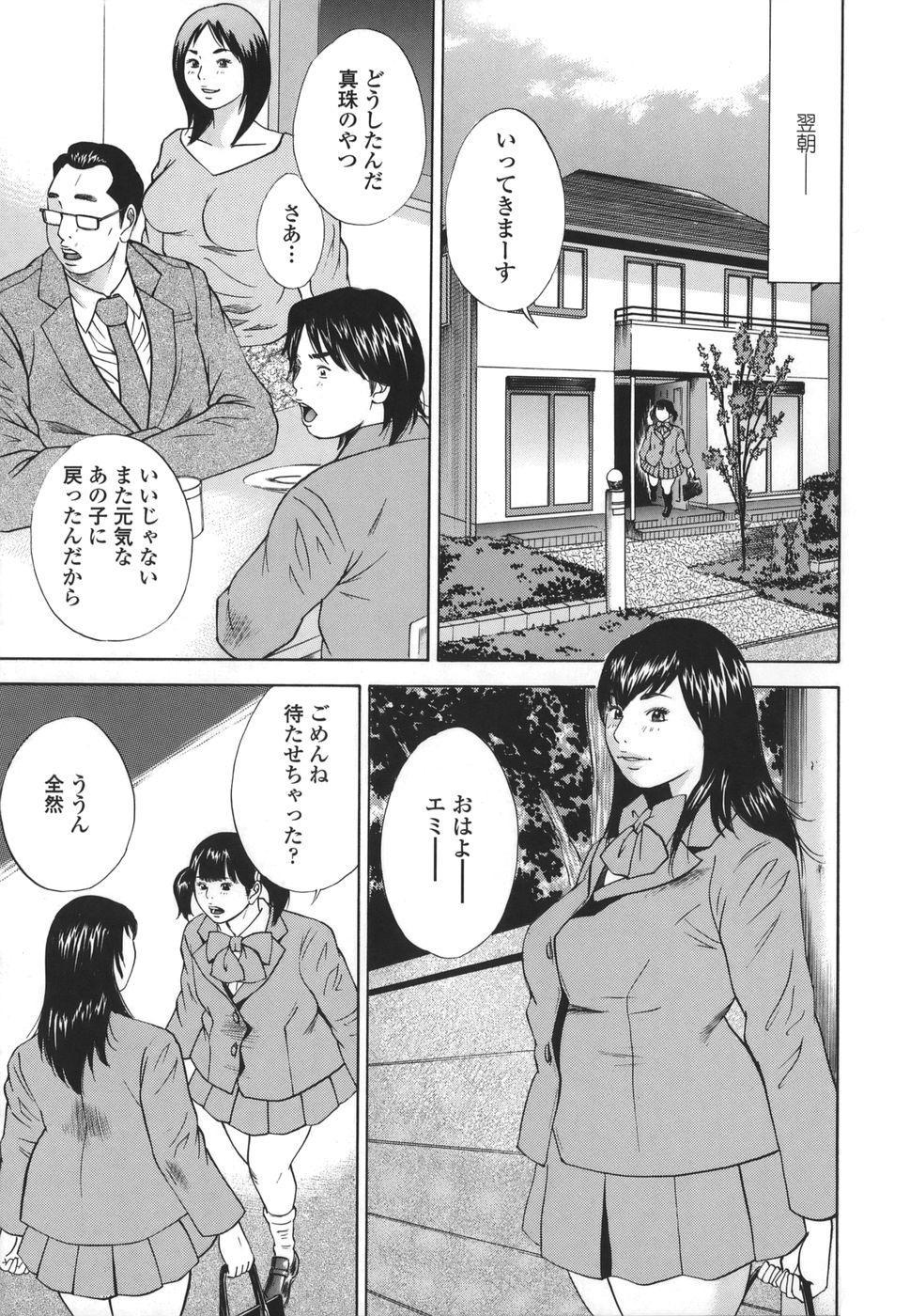Kinshin Goukan - Near Relation Rapes 164