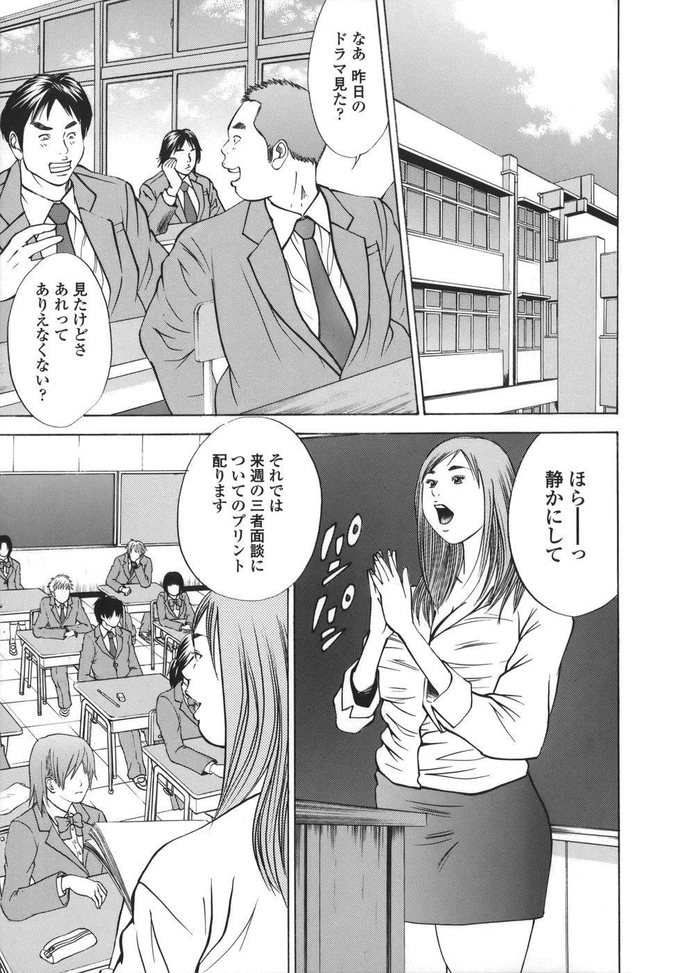 Kinshin Goukan - Near Relation Rapes 166