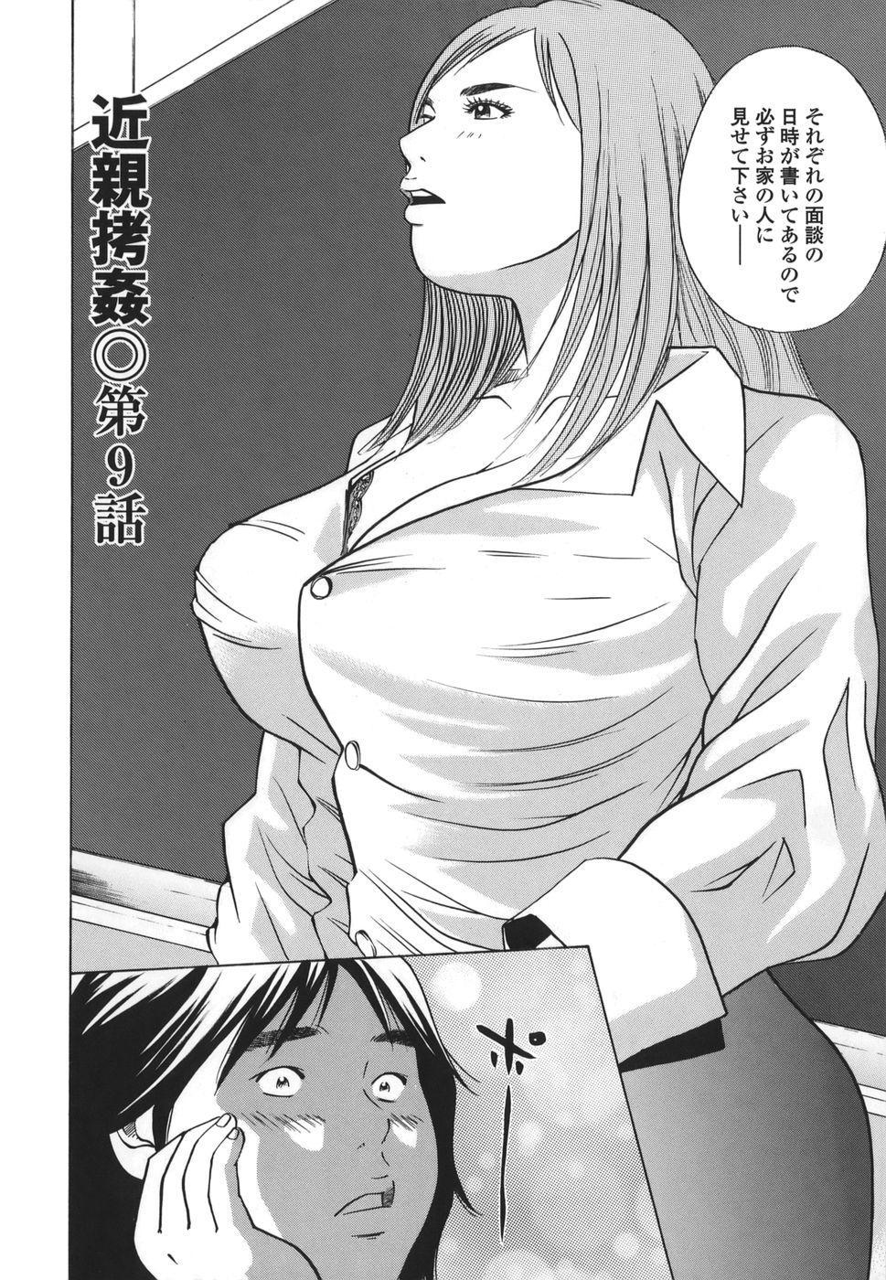 Kinshin Goukan - Near Relation Rapes 167