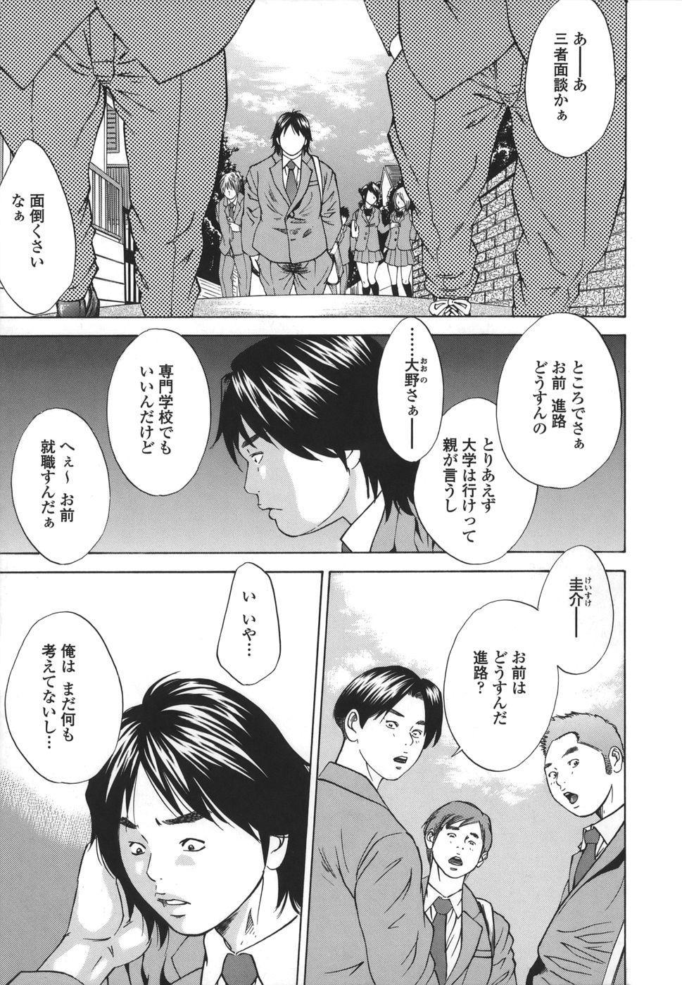 Kinshin Goukan - Near Relation Rapes 168