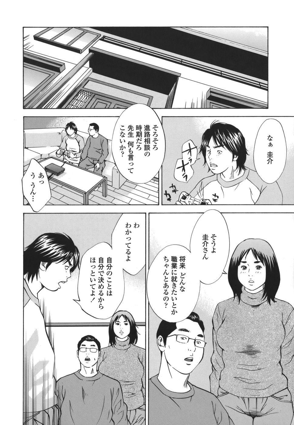 Kinshin Goukan - Near Relation Rapes 169