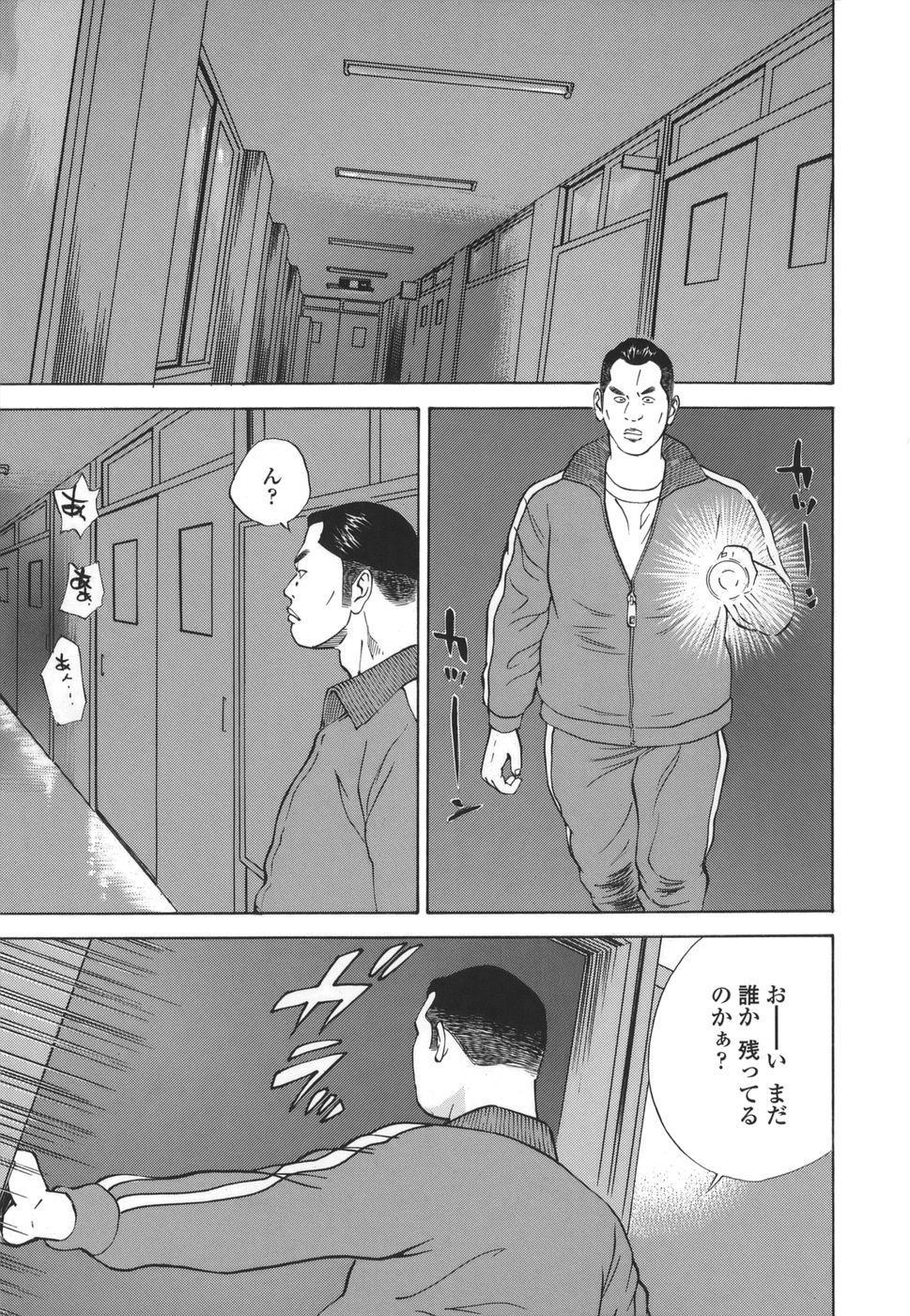 Kinshin Goukan - Near Relation Rapes 184
