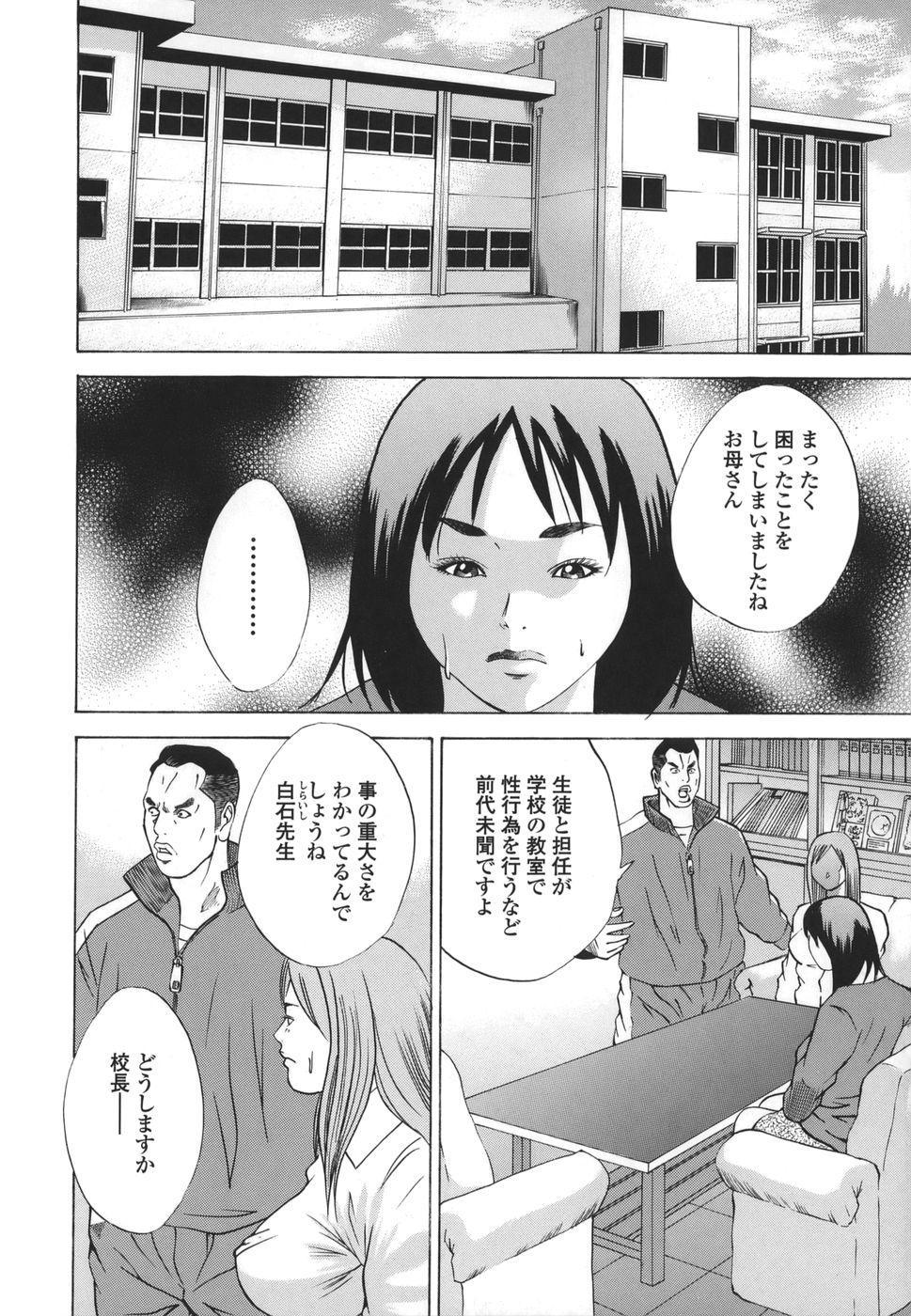 Kinshin Goukan - Near Relation Rapes 187