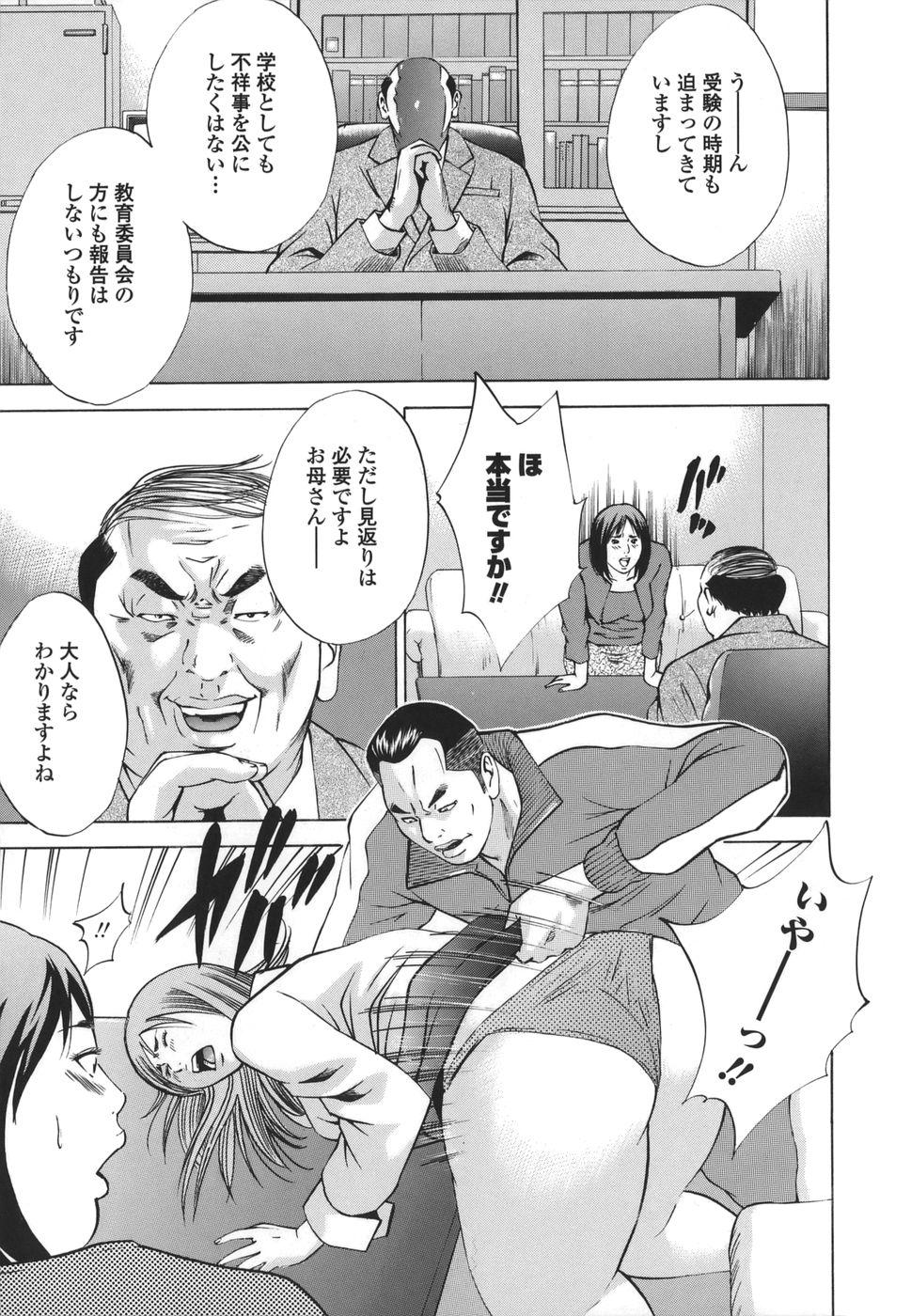 Kinshin Goukan - Near Relation Rapes 188