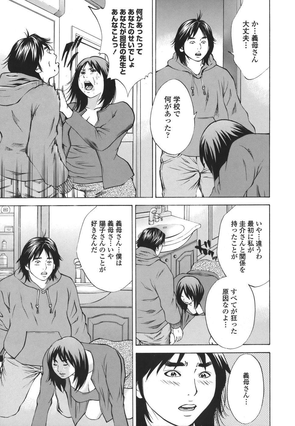 Kinshin Goukan - Near Relation Rapes 192